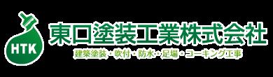 東口塗装工業株式会社